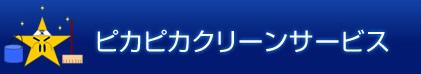 犬山のハウスクリーニング(エアコン・業務用エアコン)ピカピカクリーンサービス